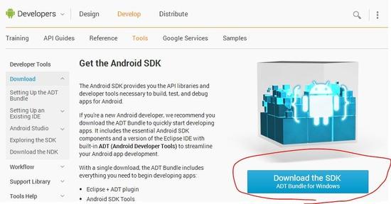 Android SDKのダウンロードと展開