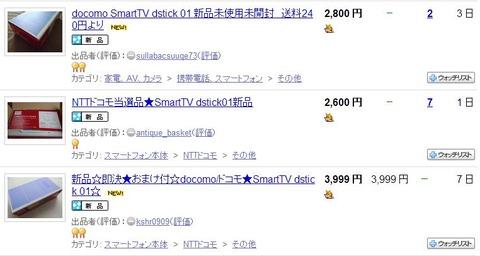 SmartTV dstick 01ヤフオクだとかなり安い