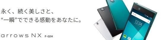 arrows NX F-02H (Fujitsu)発売日:2015年11月下旬以降