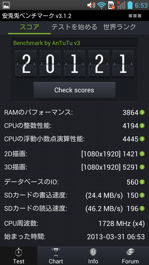 Screenshot_2013-03-31-06-53-29