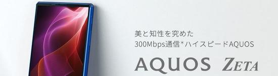 AQUOS ZETA SH-01H (SHARP)発売日:2015年11月上旬以降
