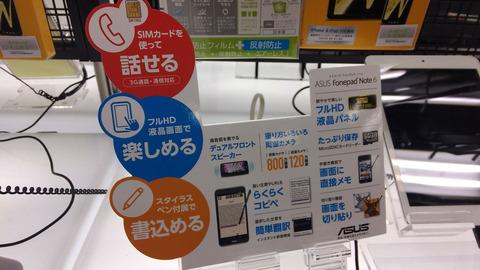 ASUS Fonepad Note 6 (ME560)のカメラ撮影写真