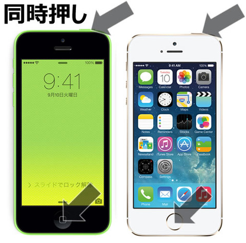 iPhone 5s・iPhone 5cのスクリーンショット(画面キャプチャ)保存方法