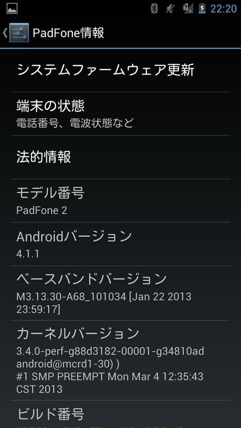 「ASUS PadFone 2」のシステム情報スクリーンショット