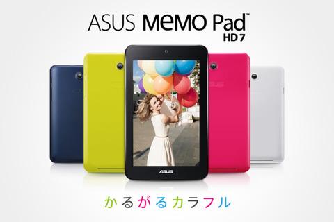 ASUS MeMO Pad HD7レビュー(ベンチマーク測定・スクリーンショット保存)およびNEXUS7比較