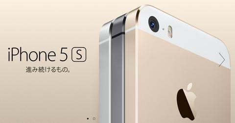「iPhone 5S&iPhone 5C」と「Xperia A SO-04E等のAndroidスマホ」の比較