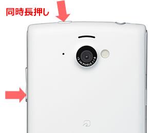 AQUOS PHONE si SH-07Eのスクリーンショット方法