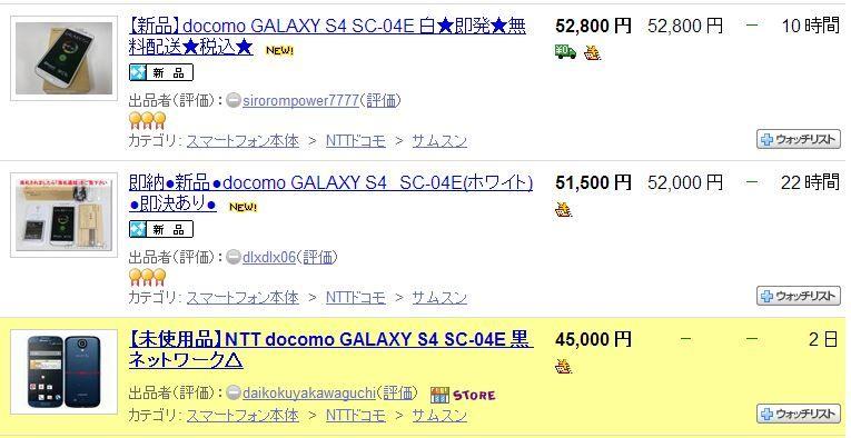 Galaxy S4 SC-04Eの白ロム価格状況