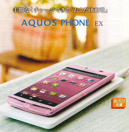 AQUOS PHONE EX SH-04Eのスクリーンショットとベンチマーク