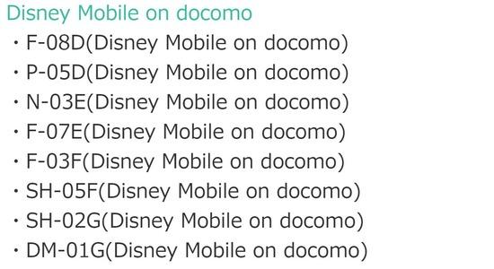 2015年夏モデル「ディズニーモバイル DM-01G」の情報