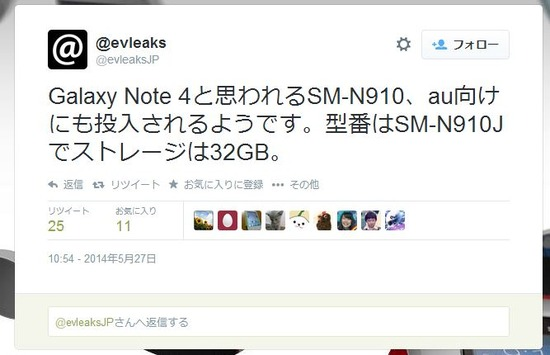 Note3のスペック概要(GALAXY Note4は未定)
