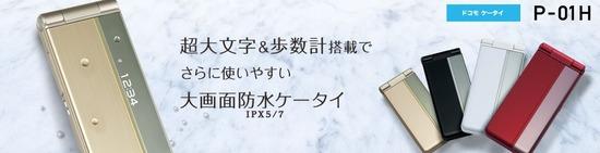 P-01H (Panasonic)発売日:2015年11月下旬以降