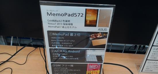 ASUS MeMO Pad 7 ME572CLのカメラ写真1