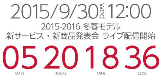 ドコモ 2015年冬春モデル発表会を9月30日12時から実施!