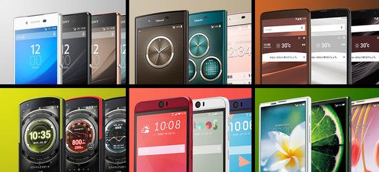 au 2015年夏モデルスマートフォンの性能比較