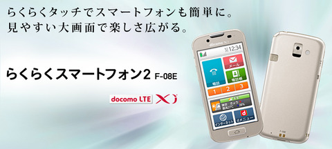 らくらくスマートフォン2 F-08Eレビュー(スクリーンショット保存)