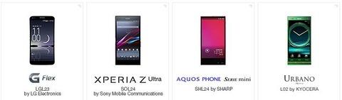 au 2014年春モデルスマートフォンの概要と発売日