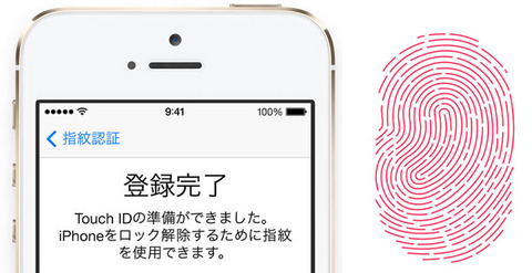 iPhone 5sの指紋センサー機能(Touch ID)の使い方