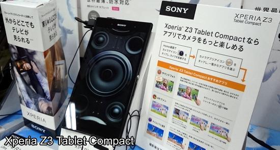 Xperia Z3 Tablet Compactのカメラ撮影写真