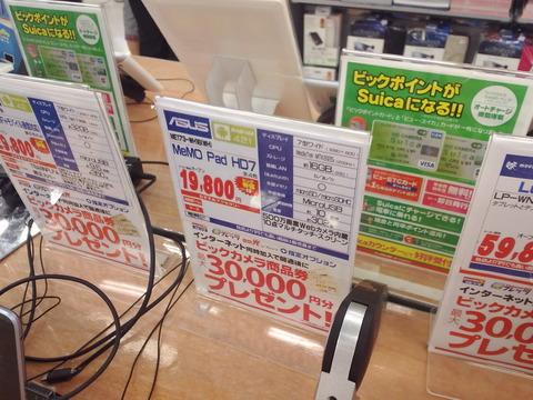 ASUS MeMO Pad HD7のカメラで撮影した写真3