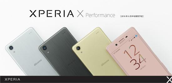 Xperia X Performance SO-04Hの発売日や前評判・スペック