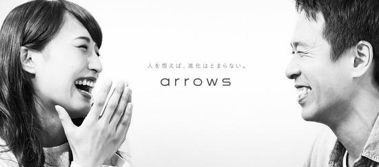 ARROWS NX F-01Jのスペックや発売日は?暫定まとめ