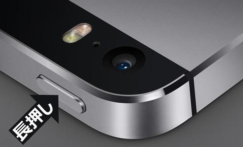iPhone 5s・iPhone 5cの電源オフや、強制リセット(再起動)