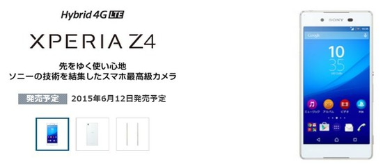 XPERIA Z4(ドコモ・au・ソフトバンク)の発売日