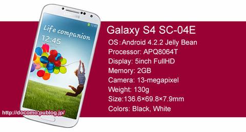 Galaxy S4 SC-04Eのスペック