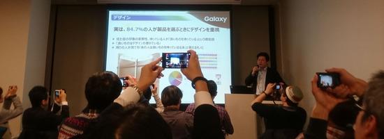 Samsung 商品企画担当によるGALAXY S6&S6 Edge紹介