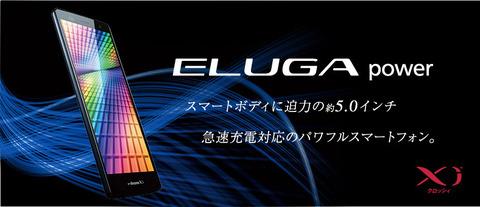 「ELUGA power P-07D」 マナーモードなのに音が鳴る不具合を改修