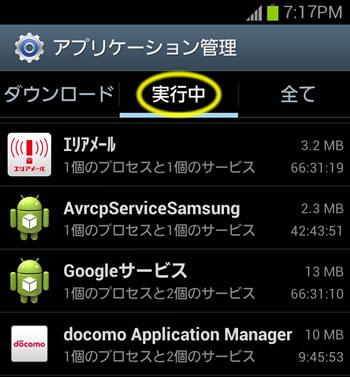 アプリ一覧で不要なアプリは削除 or 停止