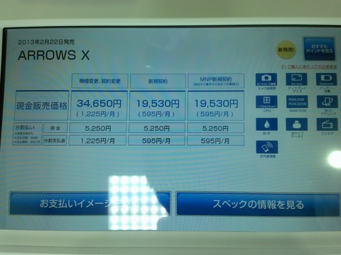 アローズX F-02Eの価格情報