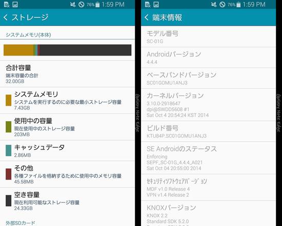 GALAXY Note Edge SC-01Gのスクリーンショット