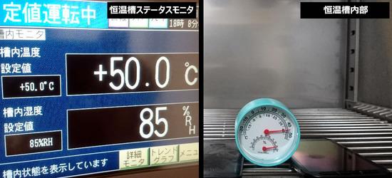 熱帯より厳しい温度&湿度環境