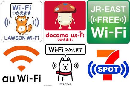 Wi-Fi(無線LAN)運用