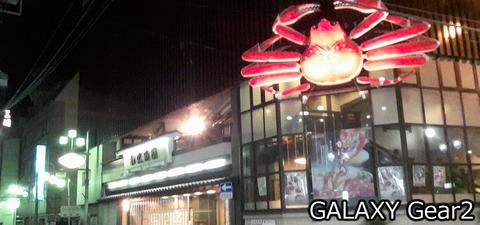 かに道楽@GALAXY Gear2カメラ