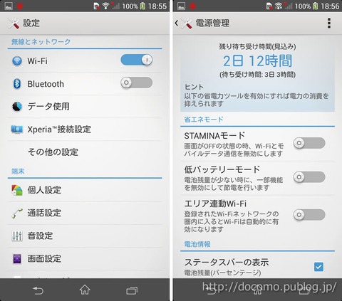 Xperia Z1電源管理(スタミナモード)等の各種設定画面