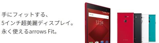 arrows Fit F-01H (Fujitsu)発売日:2015年10月7日