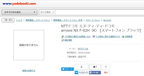 「arrows NX F-02H」発売日は12月4日か?