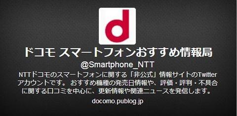 ドコモ スマートフォンおすすめ情報局について