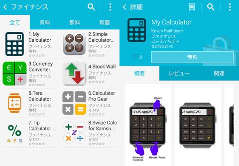 Tizen用無料アプリの追加