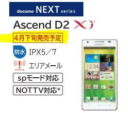 ascend d2 HW-03E発売日