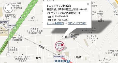 ドコモショップ JR南武線 武蔵新城