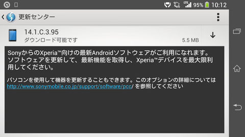XPERIA Z1 SOL23 ロック画面の不具合を修正(ビルド14.1.C. 3.95)