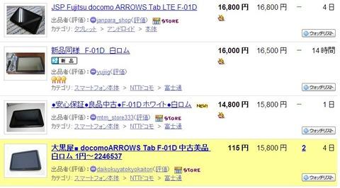 ARROWS Tab(LTE F-01D&Wi-Fi FAR75A)の価格