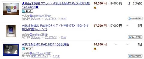 ASUS MeMO Pad HD7の格安出品