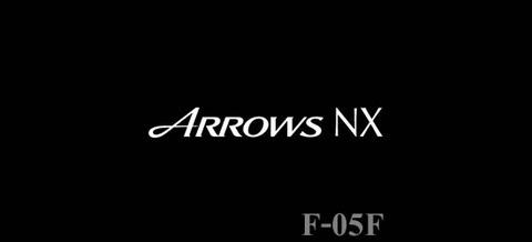 2014年夏モデル「ARROWS NX F-05F(仮)」が登場!
