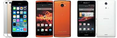 iPhone 5Sと、Xperia A SO-04E&AQUOS Phone Si SH-07Eの比較