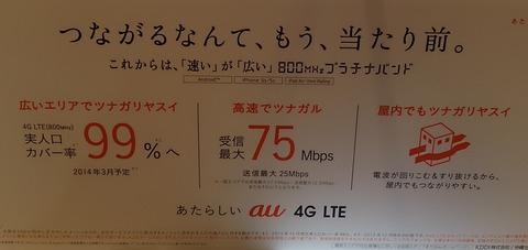 Xperia Z Ultra(au SOL24)のカメラ撮影写真1
